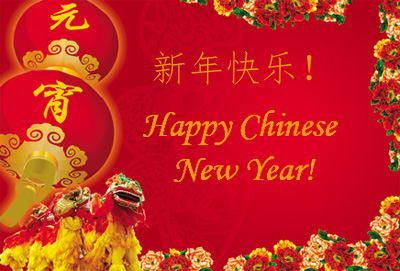 happy chinese new year essay